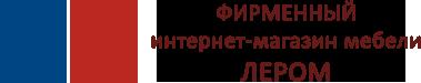 ЛЕРОМ МЕБЕЛЬ - Фирменный интернет-магазин в Москве